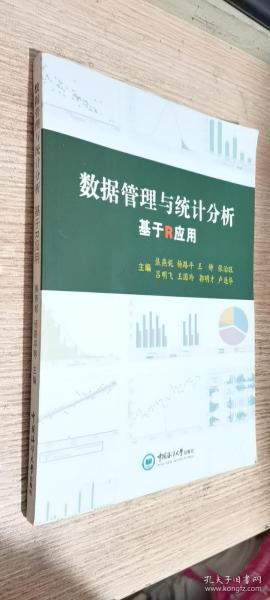 数据管理与统计分析:基于R应用