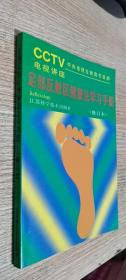 足部反射区健康法学习手册(修订本)    内无笔迹