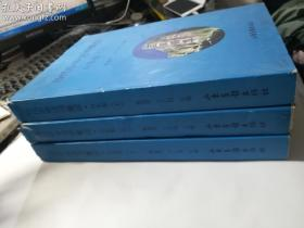 当代中华诗词集成 山东卷(上、中、下) 全三册合售 硬精装  中册有水渍印 后半部分  定价已考虑