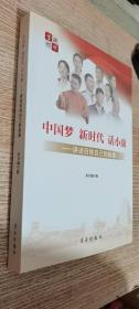 中国梦新时代话小康--讲述百姓自己的故事   正版现货,内无笔迹
