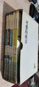 可爱的南京丛书〔五册〕带书匣