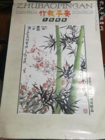 1998年挂历 竹报平安 著名画家白云国画精品 全12张(不缺 有封面 6.7两个月在一张上面 其余单月单张) 87厘米*55厘米