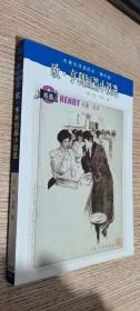 欧·亨利短篇小说选     正版现货,内无笔迹
