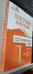 2022年全国硕士研究生入学考试:历史学基础世界史论述题     正版现货,库存新书,内无笔迹
