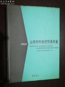 山东对外经济贸易年鉴2002  山东省对外贸易经济合作厅  编  齐鲁书社   正版  实拍  现货