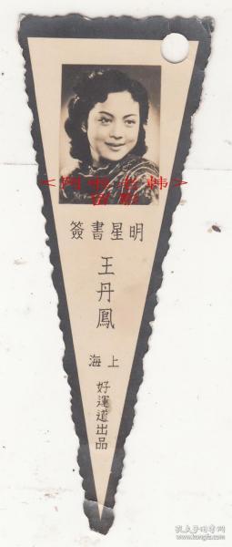 <民国书签> 王丹凤【8+3cm】(14)