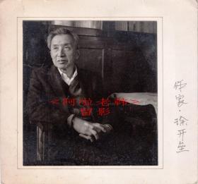 著名散文作家:徐开垒小照一枚【 15.4+14.2cm】