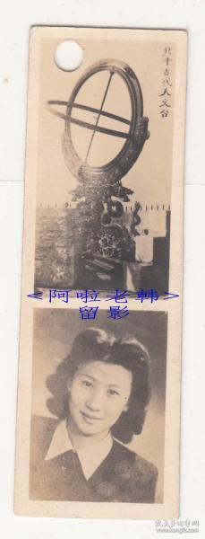 <民国书签> 王熙春/北平古代天文台【7.5+2.5cm】(12)