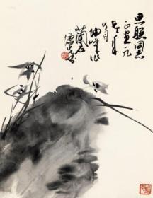 3814      卢坤峰 方增先                        《   兰石图  》纸本印刷画页  画面尺寸18.5X14厘米