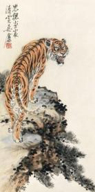 3808      胡爽盦                         《  猛虎图  》纸本印刷画页  画面尺寸11.5X23.5厘米