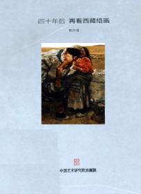 陈丹青 四十年后 再看西藏组画