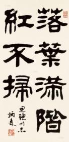 3826      刘炳森                     隶书  《   落叶满阶红不扫  》纸本印刷画页  画面尺寸11.5X23.5厘米