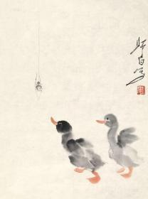 3806      娄师白                         《  喜从天降  》纸本印刷画页  画面尺寸19X14厘米