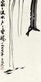 3834      崔子范        《   柳荫游鱼  》纸本印刷画页  画面尺寸11.7X23.5厘米