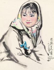 3822      刘文西                       《    扎辫子的女孩  》纸本印刷画页  画面尺寸18X23.5厘米