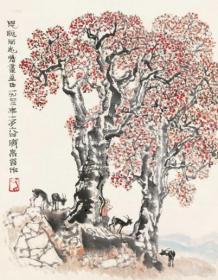 3821      方济众                       《   牧羊  》纸本印刷画页  画面尺寸18X23.5厘米