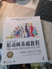 原动画基础教程:动画人的生存手册  (上书脊磕坏一点)