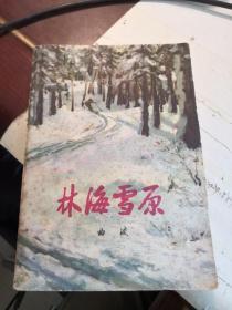 林海雪原  (有签名)