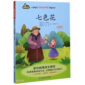 七色花(注音版)/小学语文快乐读书吧阅读丛书