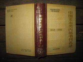 中国史志类内部书刊名录1949—1988