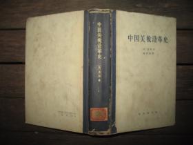 中国关税沿革史