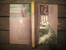 政治发展与当代中国