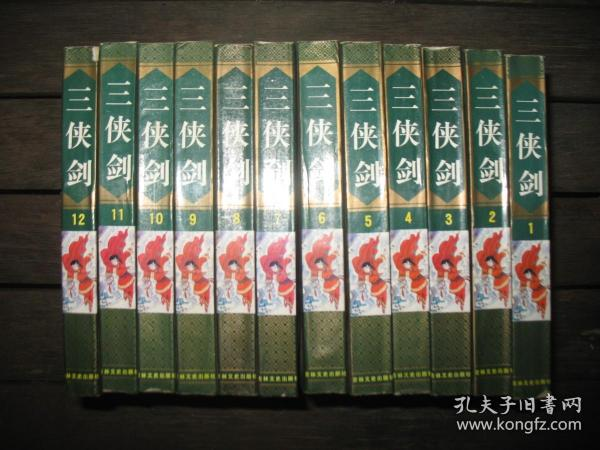 三侠剑 全十二册