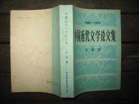 中国近代文学论文集 小说卷