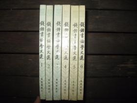 钱钟书论学文选(全六册)1990年1印