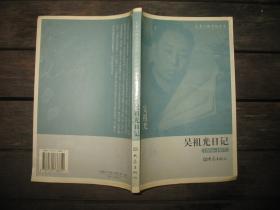 吴祖光日记(1954-1957)
