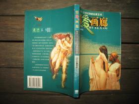 情爱画廊:西方15—20世纪情爱绘画艺术