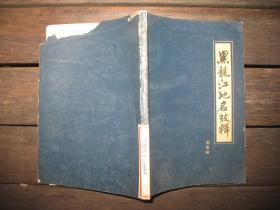 黑龙江地名考释