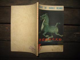 中国的古代文物