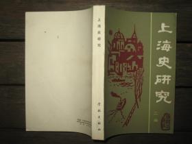 上海史研究 二编