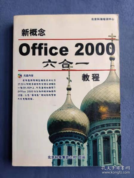 新概念Office 2000 六合一教程:Word 2000 Excel 2000 PowerPoint 2000 Access 2000 FrontPage 2000 Ooulook 2000