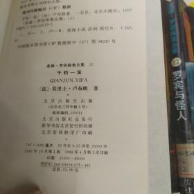 亚森 罗宾探案全集【1-15全集】