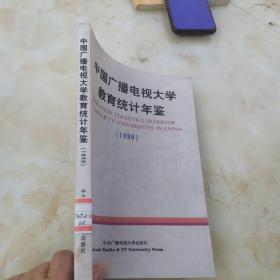 中国广播电视大学教育统计年鉴1998