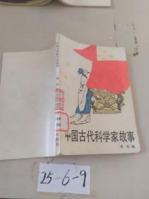 中国古代科学家故事
