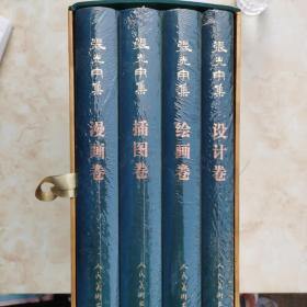 张光宇集(共四册) 设计卷、插画卷、漫画卷、绘画卷