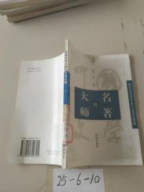 中国文学大师与中国文学名著7