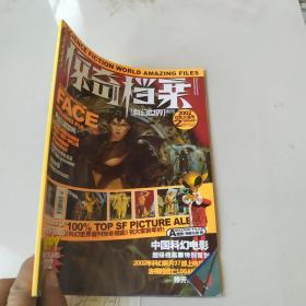 科幻世界画刊.惊奇档案2002年第2期(红色火星号)
