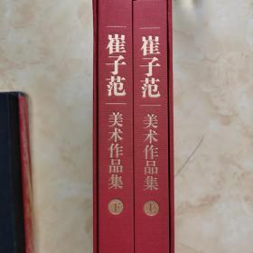 崔子范美术作品集(套装上下册)