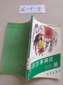 智谋故事精选100篇