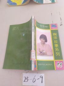 鞠萍故事系列3寓言故事卷 ·