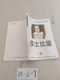 中外名人传记故事丛书 莎士比亚 ·