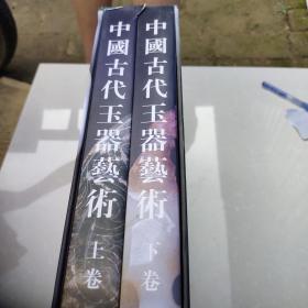 中国古代玉器艺术(上下) ·