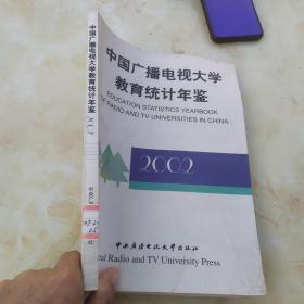 中国广播电视大学教育统计年鉴2002