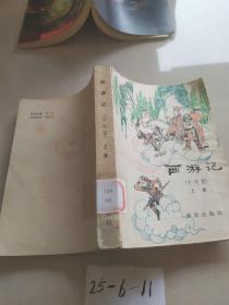 西游记(少年版)(上册)