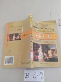 外国文学名著(励志成才篇) 小妇人