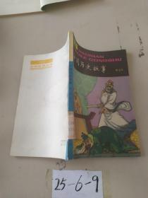中国历史故事 唐五代 ·`